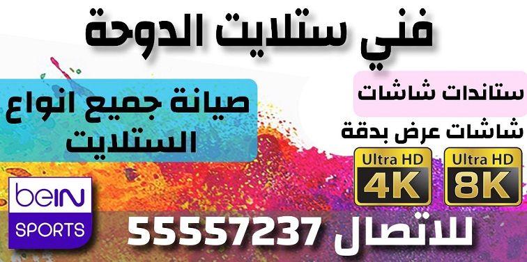 فني ستلايت الدوحة