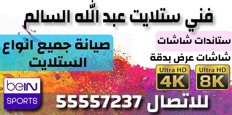 فني ستلايت عبد الله السالم