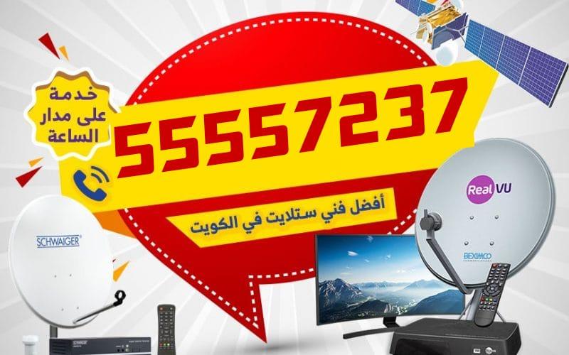 فني ستلايت الكويت
