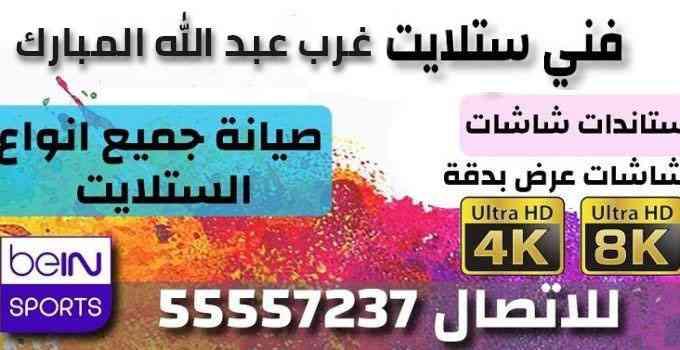 فني ستلايت غرب عبد الله المبارك